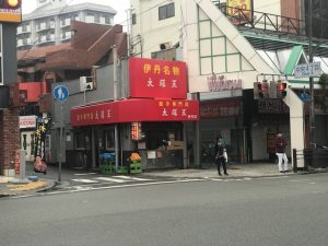 大阪王お店